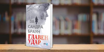 """""""Главен удар"""" нова книга од Сандра Браун во Култура!"""