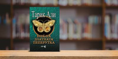 """""""НОЌ НА ЗЛАТНАТА ПЕПЕРУТКА"""" нова книга на Тарик Али од 15.08.2018 во Култура!"""