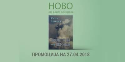 """Нов политички трилер на Санта Аргирова, """"Времето на Перонов"""" со промоција на 27.04.2018 година"""