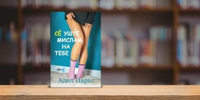 """Промоција на """"Сè уште мислам на тебе"""" нов роман на Адел Паркс на 12-ти септември во Култура!"""