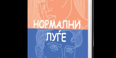 """Нов наслов во светот на книгите """"Нормални луѓе"""" од Сали Руни"""