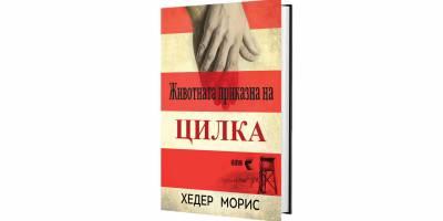 """Нов наслов во светот на книгите """"Животната приказна на Цилка"""" од Хедер Морис"""