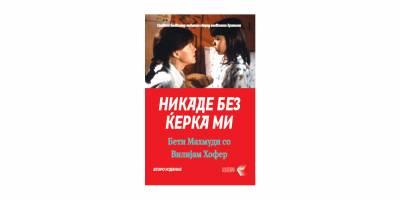 """ПОВТОРНО ВО ПРОДАЖБА """"Никаде без ќерка ми"""" од Бети Махмуди со Вилијам Хофер"""
